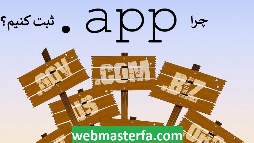 ثبت دامنه app
