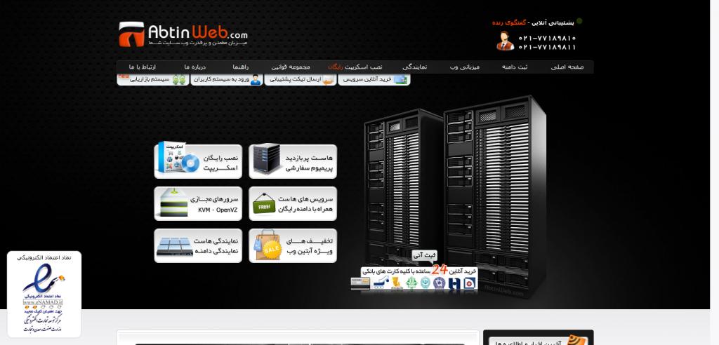 صفحه اصلی آبتین وب