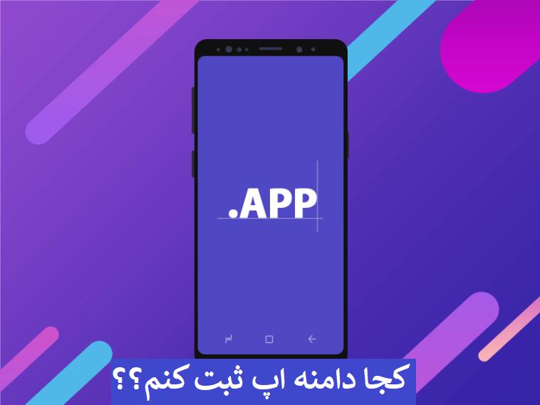 دامنه app