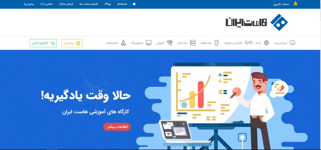 صفحه اصلی هاست ایران