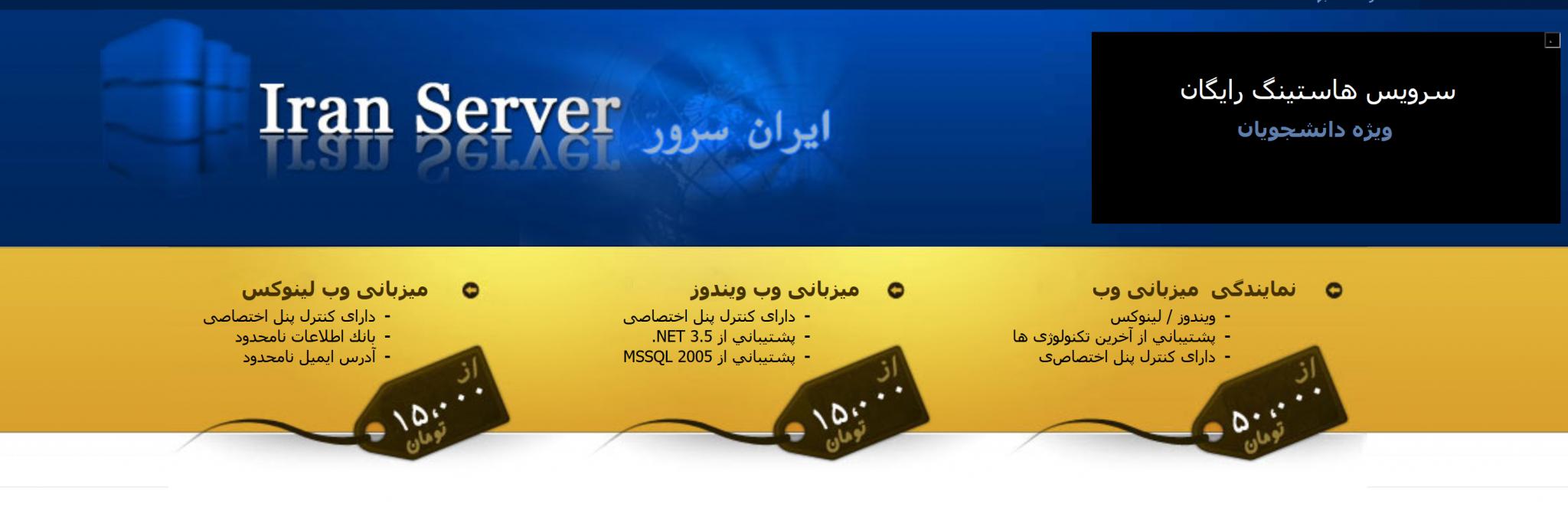 صفحه اصلی ایران سرور