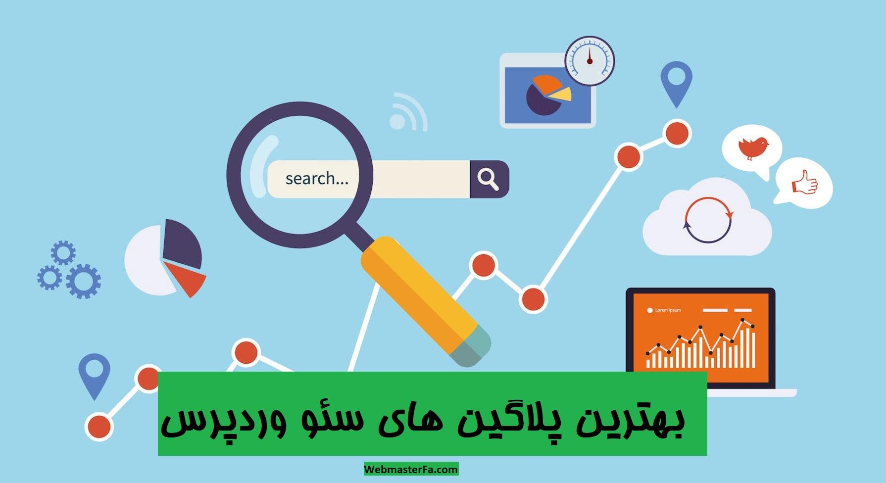 تصویر از بهترین پلاگین های سئو وردپرس برای افزایش رتبه وبسایت در گوگل