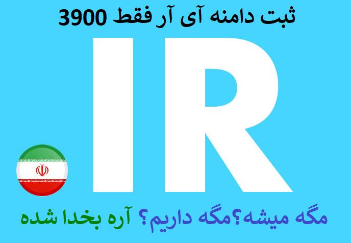 تصویر از ثبت دامنه IR فقط و فقط با 3900 تومن