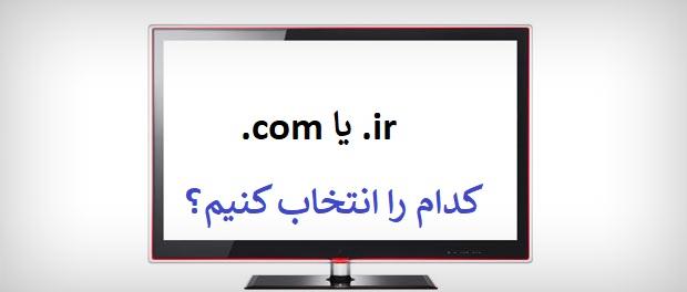 تصویر از تفاوت دامنه com با دامنه ir در سئو و قیمت