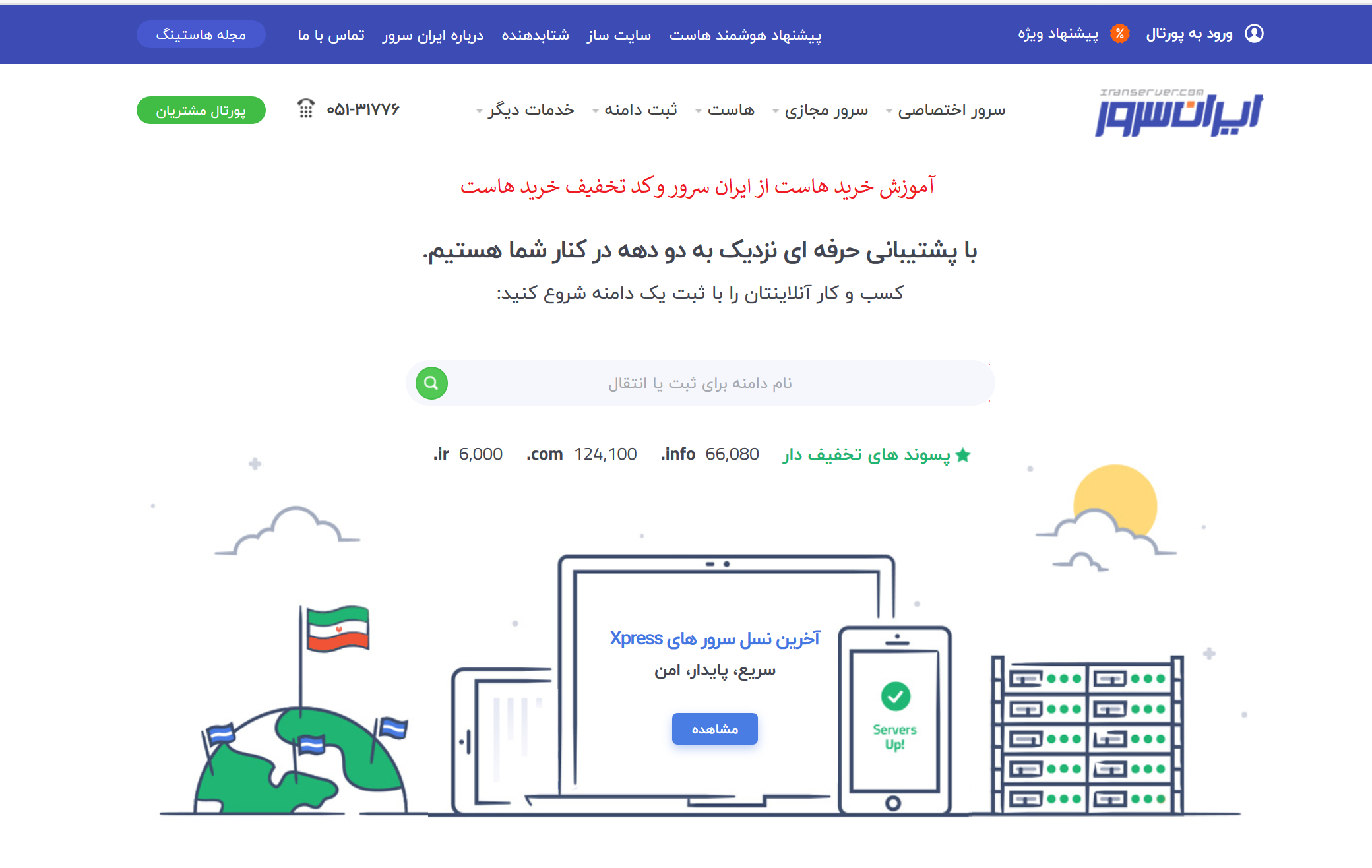 تصویر از کد تخفیف ایران سرور 51% 🤩 (کوپن هاست + دامنه + SSL + سرور مجازی)
