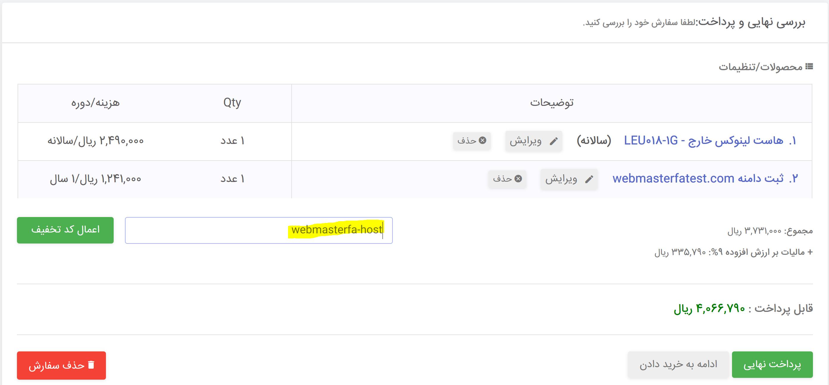 کد تخفیف خرید هاست از ایران سرور