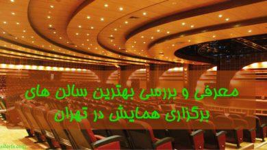 تصویر از بهترین سالن های همایش و کنفرانس تهران
