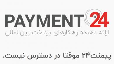 تصویر از سرنوشت نامعلوم شرکت پیمنت ۲۴ (Payment24) با مدیریت سهیل شهیدی