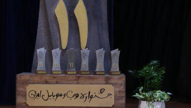 تصویر از لیست برندگان و سایت های منتخب یازدهمین جشنواره وب و موبایل بهمن ۹۷
