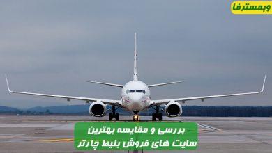 تصویر از بهترین سایت های معتبر خرید بلیط هواپیما، قطار و اتوبوس (ارزان و چارتر)