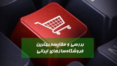 تصویر از بهترین فروشگاه ساز های رایگان و حرفه ای ایران در سال ۹۸ + کد تخفیف