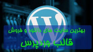 تصویر از بهترین سایتهای دانلود قالب وردپرس در ایران (با کدتخفیف)