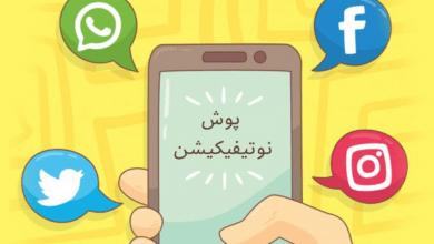 تصویر از پوش نوتیفیکیشن چیست و معرفی بهترین سایت های پوش نوتیفیکیشن ایران