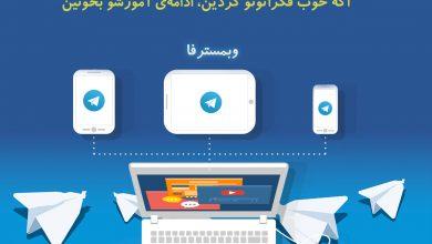تصویر از دیلیت اکانت تلگرام و آموزش بهترین راه حذف موبوگرام 🤩 و هاتگرام و طلایی