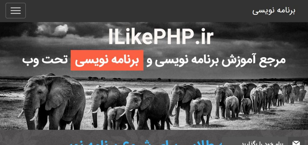 ilikephp