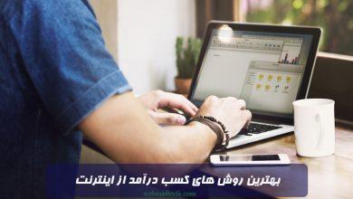 تصویر از کسب درآمد اینترنتی با ۱۲روش آسان در منزل🧐(تضمینی و بدون سرمایه)