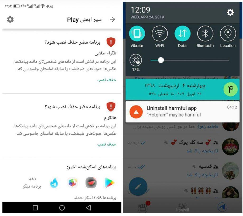 جاسوسی تلگرام طلایی