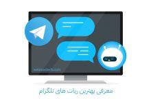 تصویر از بهترین ربات های تلگرام کدام اند؟ (معرفی 8 ربات تلگرام کاربردی و برتر)