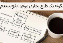 تصویر از چگونه یک بیزینس پلن یا طرح تجاری موفق بنویسیم تا سرمایه گذار جذب کنیم؟