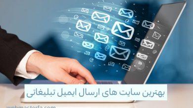 تصویر از ارسال ایمیل تبلیغاتی ( ایمیل مارکتینگ ) در ایران و جهان-معرفی 10 ابزار و سایت برتر