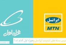 تصویر از معرفی بهترین بسته اینترنت ایرانسل و همراه اول (به صرفه ترین بسته ها)