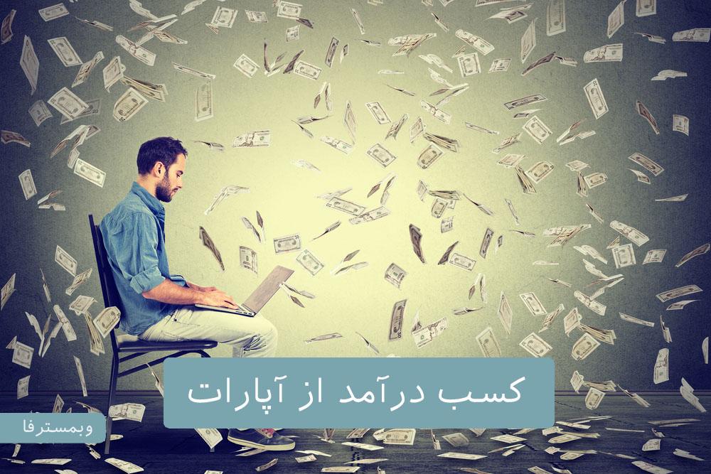 تصویر از کسب درآمد از آپارات : با فیلم ساختن و ویدیو گرفتن به سادگی پول دربیار!