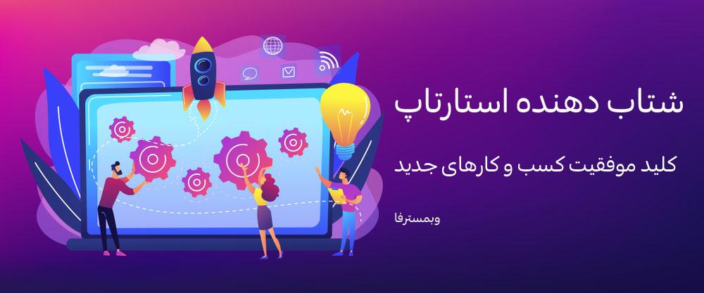 تصویر از بهترین شتاب دهنده استارتاپ ایران به همراه شرایط شتاب دهی در سال ۹۸ (10 مورد)