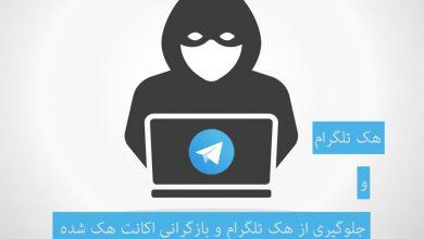 تصویر از هک تلگرام ، جلوگیری از هک و آموزش بازیابی اکانت تلگرام هک شده