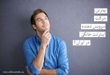 تصویر از بهترین سرویس دهنده اینترنت خانگی در ایران 🧐کدام شرکت ها هستند؟