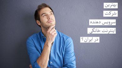 تصویر از بهترین سرویس دهنده های اینترنت خانگی در ایران 🧐کدام شرکت ها هستند؟