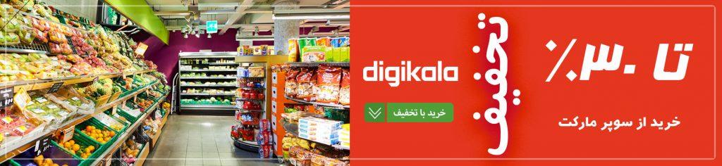 کد تخفیف سوپرمارکت در digikala