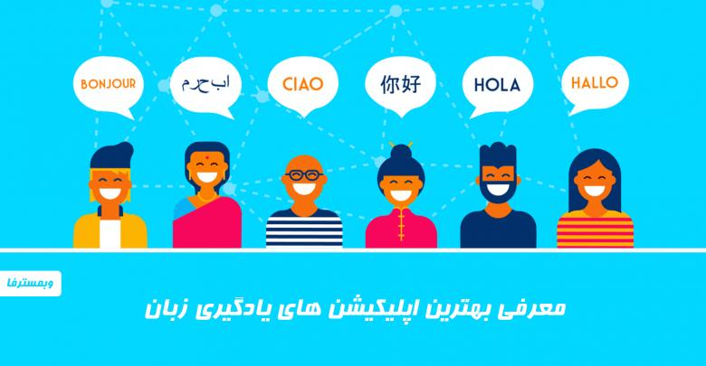 تصویر از معرفی بهترین اپلیکیشن آموزش زبان (5 اپلیکیشن برتر + لینک دانلود)