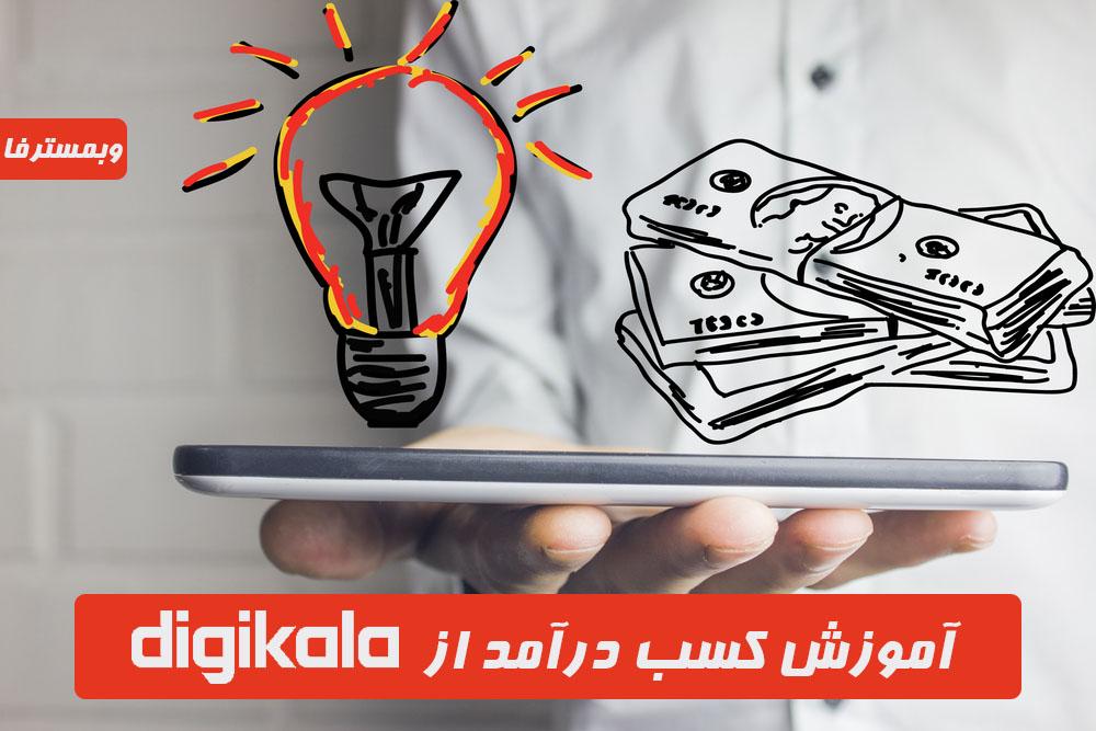 affiliate digikala