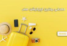 تصویر از معرفی بهترین اپلیکیشن های سفر برای مسافرت های خارجی + لینک دانلود