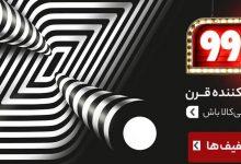 تصویر از بلک فرایدی با تخفیف های ۹۹درصد در بزرگترین فروشگاه های اینترنتی ایران