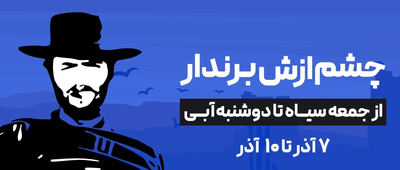 بلک فرایدی ایران سرور